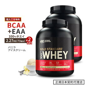 [正規代理店][2個セット]ゴールドスタンダード 100%ホエイプロテイン バニラアイスクリーム味 2.27kgリニューアル! Optimum Nutrition オプチマム オプティマム 送料無料