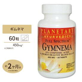 ギムネマ サプリメント ギムネマ(ギムネマ酸25%) 450mg 60粒 美容サプリ ギムネマエキス配合