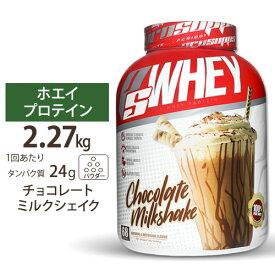 ● PS Whey ホエイプロテイン チョコレート 2.27kg(5lbs) Prosupps(プロサップス)ホエイ プロサップス プロテイン タンパク質 女性 ダイエット 送料無料