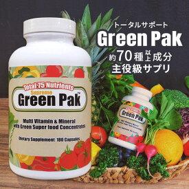 【11月下旬入荷予定】75種類の栄養素凝縮■マルチビタミン ミネラル■グリーンパック 180粒 送料無料