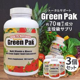 [3個セット]75種類の栄養素凝縮■マルチビタミン ミネラル■グリーンパック 180粒 送料無料