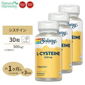 SOLARAY Lシステイン 500mg 30粒 [3個セット]