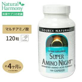 スーパーアミノナイト 120粒サプリメント サプリ アミノ酸 アルギニン オルニチン リジン カルニチン 燃焼系 カプセル Source Naturals ソースナチュラルズ アメリカ