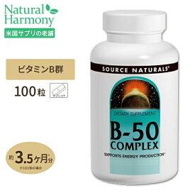 B-50 コンプレックス 100粒 タブレット Source Natural (ソースナチュラル)ビタミンB群 PABA ビーガン 栄養補助 マルチビタミン