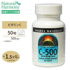 ビタミンC サプリメント +ローズヒップC-500 + ローズヒップ 500mg 50粒サプリ サプリメント 健康サプリ ビタミン類 ビタミンC配合