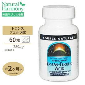 トランス フェルラ酸 60粒サプリメント サプリ 植物ステロール フィトステロール Source Naturals ソースナチュラルズ アメリカ
