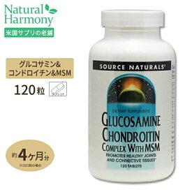 グルコサミン&コンドロイチン with MSM [お得サイズ]120粒 サプリ グルコサミン コンドロイチン MSM ジョイントサポート タブレット Source Naturals アメリカ
