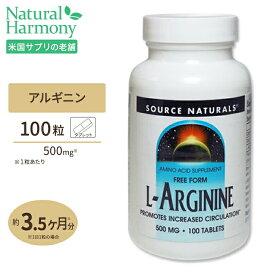 L-アルギニン 500mg 100粒サプリメント サプリ アミノ酸 バイタリティ タブレット Source Naturals ソースナチュラルズ アメリカ