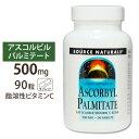 ビタミンC サプリメント 脂溶性アスコルビルパルミテート(脂溶性ビタミンC)500mg 90粒 サプリ サプリメント 健康サ…