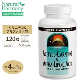 アセチルL-カルニチン&アルファリポ酸 120タブレット《約1か月分》Source Naturals(ソースナチュラルズ)アミノ酸 ダイエット エイジングケア サビ 送料無料