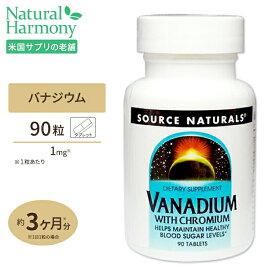 バナジウム+クロミウム 90粒 【ポイントUP20倍★10/13 17:00〜11/4 9:59】