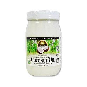 Source Naturals 100%オーガニックバージン ココナッツオイル 443ml(15floz) ソースナチュラルズ料理 お菓子 オシャレ 低カロリー 脂肪酸