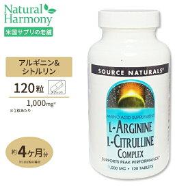Lアルギニン&L−シトルリンコンプレックス1000mg 120粒[お得サイズ]