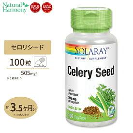 SOLARAY セロリシード (セロリ種子) 505mg 100粒☆☆