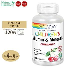 子ども用チュアブル ビタミン&ミネラル ブラックチェリー味 120粒 60回分 Solaray(ソラレー)人気 食べやすい チルドレン 栄養補助食品トローチ