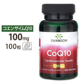 コエンザイムQ10(CoQ10) 100mg 100粒【注目】