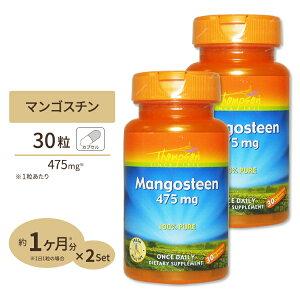 [2個セット]マンゴスチン 475mg 30粒