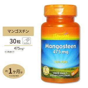 マンゴスチン 475mg 30粒サプリメント サプリ キサントン ポリフェノール 健康食品 栄養補助食品 Source Naturals ソースナチュラルズ アメリカ