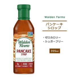 ノンカロリー パンケーキシロップ 355ml(12oz) Walden Farms (ウォルデン ファームス)糖質 低糖質 ゼロカロリー ノンカロリー 0kcal ノンシュガー しろっぷ ぱんけーき ホットケーキ うぉるでん ダイエット