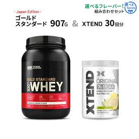 【選べるセット】ゴールドスタンダード 100%ホエイ プロテイン 907g [日本国内規格] & エクステンド BCAA 30回分