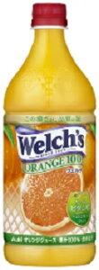 ウェルチ オレンジ100 800g×8本 PET
