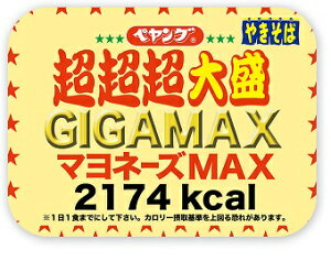 ペヤング ソースやきそばGIGAMAX マヨネーズMAX 436g 8個入り