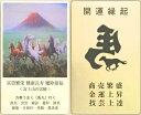 【送料無料】【カラー護符】赤富士と九頭馬のお守り 特製桐箱入り 西陣織お守り袋付き