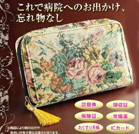 【送料無料】【おばあちゃんのポーチ】病院のお供 通院ポーチ 財布兼用