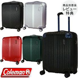 スーツケース キャリーケース コールマン Coleman Sサイズ 46L 2泊 3泊 機内持込可 拡張 ジッパー 14-59【送料無料】※沖縄県は別途送料お見積り