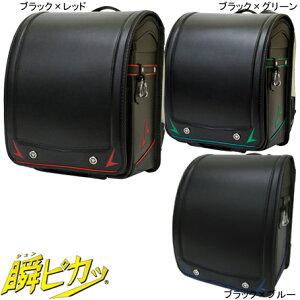 ランドセル 瞬ピカッ スパークワイド 日本製 A4フラットファイル対応 13.5cm 大容量 男の子 360度反射 黒 アウトレット