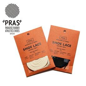 PRAS プラス SHOE LACE 平型 靴ひも 100cm 110cm 120cm 綿100% 日本製