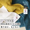 今治タオル もこもこ365 フェイスタオル 【 今治 日本製 綿100% いまばりタオル 北欧 ふわふわ タオル 赤ちゃん 出産…