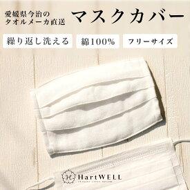 日本製 マスクカバー オーガニック 抗菌 ガーゼ 【 今治 アイボリー マスクケース マスク 大人用 洗える 布マスク ガーゼマスク ますくかばー 洗濯 繰り返し 優しい 柔らか素材 】