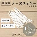 ノーズワイヤー 日本製 10cm×20本 【 マスク用 マスクパーツ マスクワイヤー 鼻 ポリエチレン 】