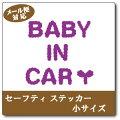 【シンプルカーステッカー】BABYINCARCHILDINCARKIDSINCAR(大サイズ)【楽ギフ_包装】