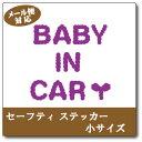 【シンプル カーステッカー】BABY IN CARCHILD IN CARKIDS IN CAR(小サイズ)【メール便対応】