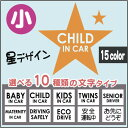 【シンプル】星のデザイン(小)BABY/CHILD/KIDSTWINS/MATERNITY IN CARSENIOR DRIVERECO DRIVE安全運転中お先にどうぞ【メール便対応】