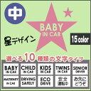 【RCP】【シンプル】星のデザイン(中)BABY/CHILD/KIDSTWINS/MATERNITY IN CARSENIOR DRIVERECO DRIVE安全運転中お先にどうぞ【メール便…