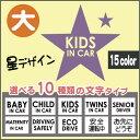 【RCP】【シンプル】星のデザイン(大サイズ)BABY/CHILD/KIDSTWINS/MATERNITY IN CARSENIOR DRIVERECO DRIVE安全運転中お先にどうぞ【メ…