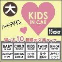 【RCP】【シンプル】ハートデザイン(大)BABY/CHILD/KIDSTWINS/MATERNITY IN CARSENIOR DRIVERECO DRIVE...