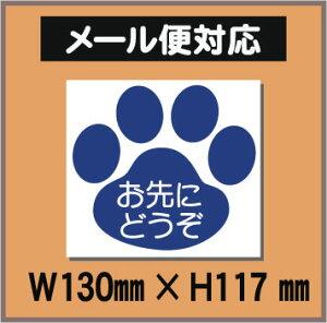 【シンプルカーステッカー】犬猫あしあとデザイン(中サイズ)【楽ギフ_包装】
