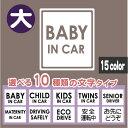 【RCP】【シンプル ステッカー】四角デザイン(大)BABY/CHILD/KIDSTWINS/MATERNITY IN CARSENIOR DRIVERECO DRIVE安全運転中お先にどう…