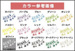 【キュート・モチーフ系】オーナメント星デザイン・BABYINCAR/CHILDINCARステッカー