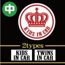 【ゴシック・クール】王冠デザインKIDS IN CAR/TWINS IN CAR車用ステッカー(C)中サイズ【メール便対応】
