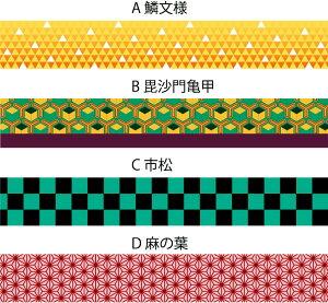 【和風】デコライン/選べる7種類