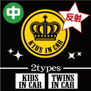 【ゴシック・クール】王冠デザイン反射ステッカー(C)KIDS TWINS IN CAR中サイズ【メール便対応】