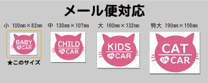 【シンプルカーステッカー】猫のお顔(小サイズ)【楽ギフ_包装】
