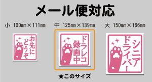 【シンプルカーステッカー】猫の手デザイン(中サイズ)【楽ギフ_包装】