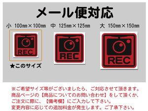 反射のカラー下地付き/枠付き/ドラレコREC(小サイズ)