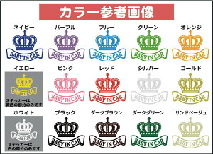【ゴシック】王冠デザインBABYINCARステッカー(A)Lサイズ
